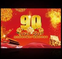 中国共产党成立90周年展板设计(红友原创,请勿转载)