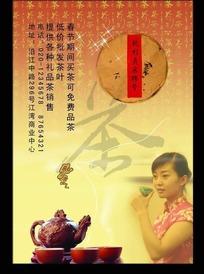 春节期间茶叶广告