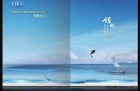 蓝色科技画册封面设计模板psd下载