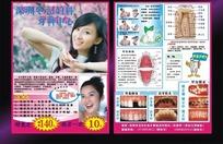 医疗门诊部牙科宣传单
