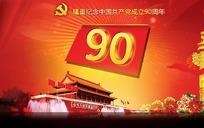 建党90周年PSD庆典模板素材(红友原创,请勿转载)