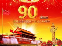 建党90周年PSD庆典模板|党建展板下载