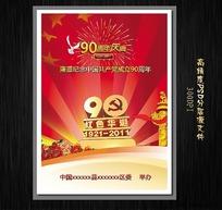 政府宣传建党90周年PSD庆典模板(红友原创,请勿转载)