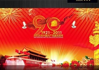 建党90周年PSD庆典模板(红友原创,请勿转载)