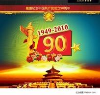 建党90周年PSD庆典模板(起止时间有误,请自行修改)