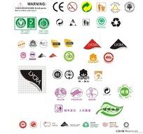 各类纺织标识