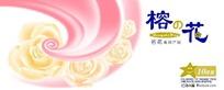 榕花玫瑰面纸包装