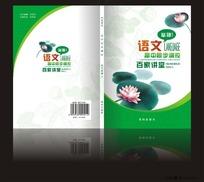 语文教科书封面