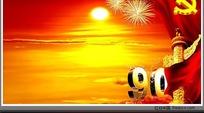 庆祝建党90周年展板psd素材(红友原创,请勿转载)
