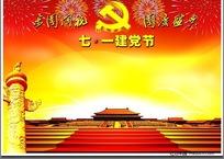 七一建党节宣传展板PSD模板下载(红友原创,请勿转载)