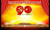 热烈庆祝中国共产党成立90周年背景(红友原创,请勿转载)