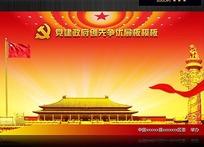 政府党建宣传展板PSD模板下载(红友原创,请勿转载)