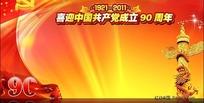 喜迎中国共产党成立90周年背景图(红友原创,请勿转载)
