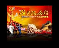 建党90周年海报展板(红友原创,请勿转载)