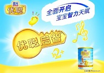 圣元优聪奶粉宣传广告