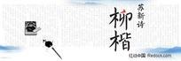 方正苏新诗柳楷简体