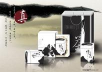茶叶包装礼盒效果图