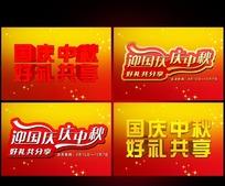 国庆中秋原创字体设计