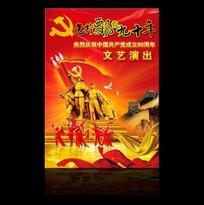 党旗飘飘九十年文艺汇演海报(红友原创,请勿转载)