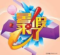 暑假海报设计PSD素材