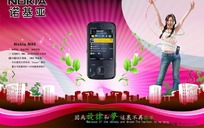 诺基亚N80智能手机海报