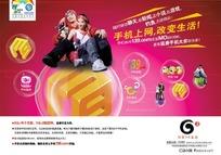 通信3G上网海报