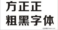 方正正粗黑 方正正系列字体 艺术字体 方正新字体