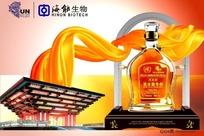 精品海龙礼品酒广告PSD分层素材
