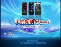 手机促销高清宣传PSD海报模板下载
