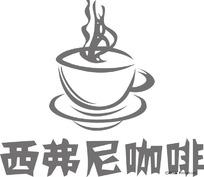 西弗尼咖啡