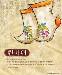 韩国古代袜子插画素材