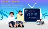 韩国小学生教育模板