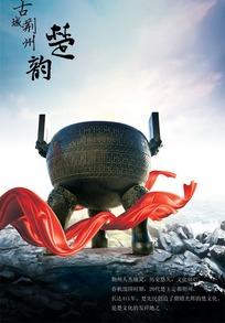 古城荆州城市形象宣传海报PSD分层模板