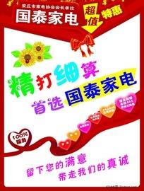 国泰家电POP海报
