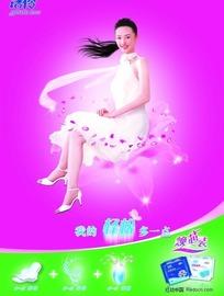 洁伶卫生巾宣传海报