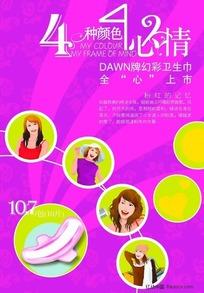 少女卫生巾宣传海报