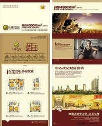 地产广告素材,楼书素材