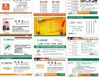 中国平安 平安保险 名片