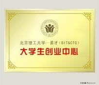 创业中心铜牌设计