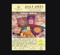 中秋月饼之品评篇报纸广告