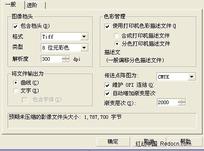 CorelDRAW 9 转EPS插件