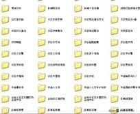 设计常用中文字体集