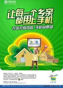 中国移动手机下乡dm