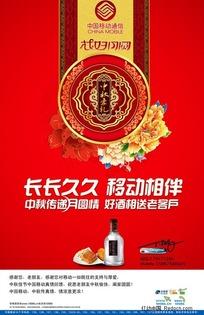 中秋节移动公司海报