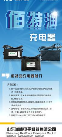 充电器宣传展板