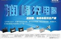 锂电池充电器通版广告