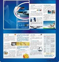 公务卡宣传折页