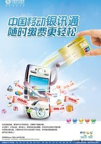 中国移动海报 银讯通缴费海报
