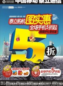 泰立手机5折促销海报