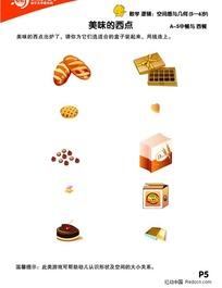 矢量水果及蛋糕幼儿画册